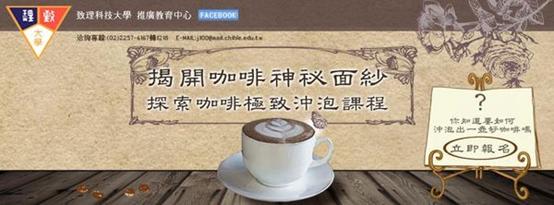 致理推廣教育中心-咖啡個性