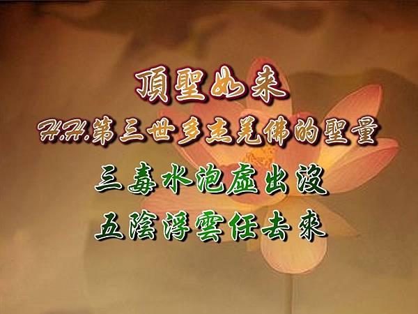 頂聖如来 H.H.第三世多杰羌佛的聖量-三毒水泡虛出沒 五陰浮雲任去來.jpg