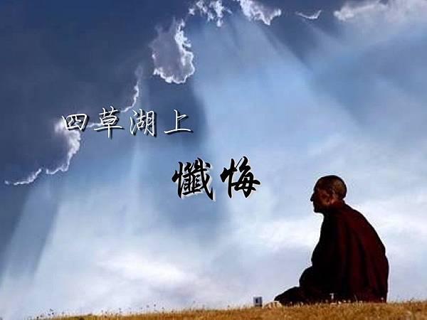 四草湖上的懺悔.jpg