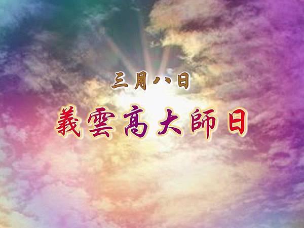 榮獲雙重慶祝的人 三月八日–義雲高(H.H.第三世多杰羌佛)大師日.jpg