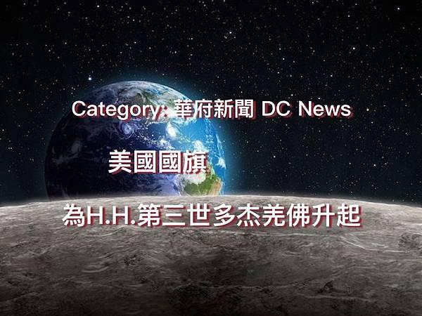 Category- 華府新聞 DC News 美國國旗為H.H.第三世多杰羌佛升起 .jpg