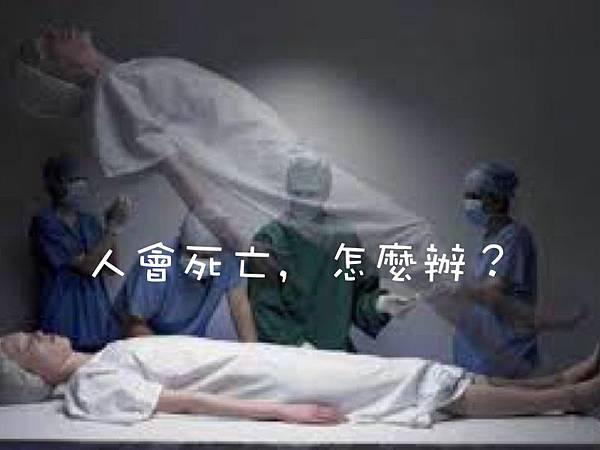 人會死亡,怎麼辦?.jpg