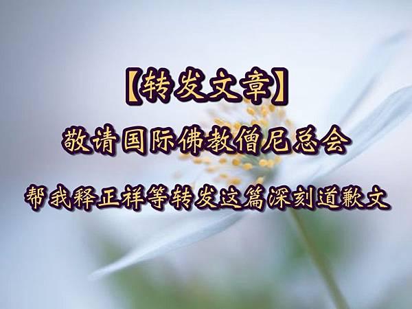 【转发文章】- 敬请国际佛教僧尼总会帮我释正祥等转发这篇深刻道歉文.jpg