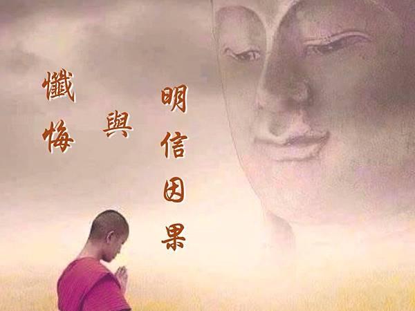 懺悔與明信因果.jpg