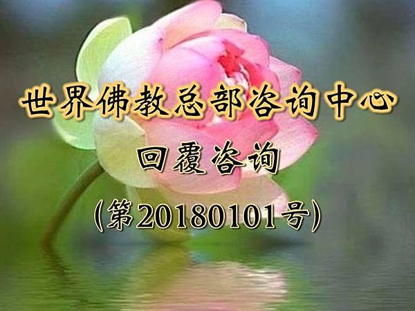 世界佛教总部咨询中心 回覆咨询 (第20180101号).jpg