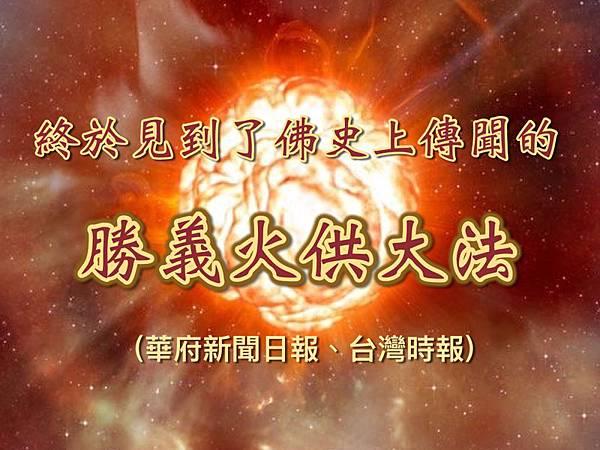 終於見到了佛史上傳聞的勝義火供大法 (華府新聞日報、台灣時報).jpg