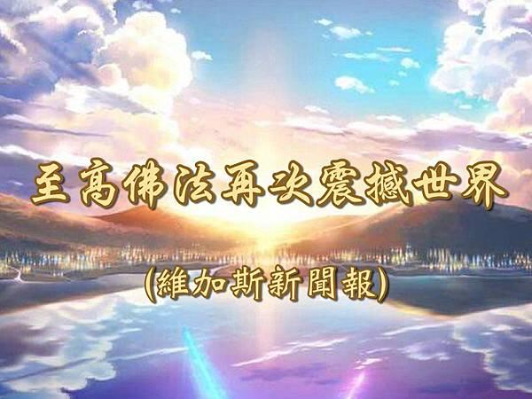至高佛法再次震撼世界 (維加斯新聞報).jpg