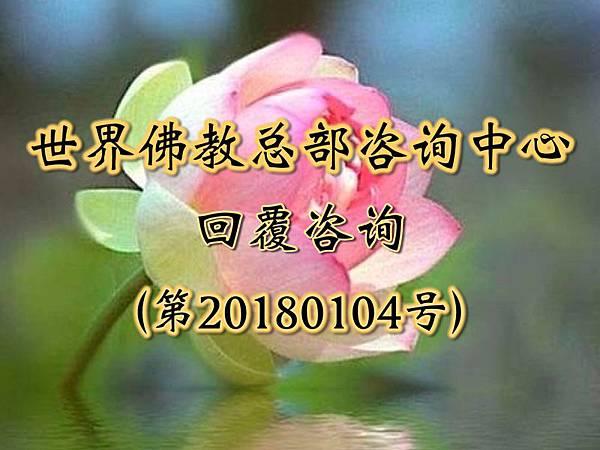 世界佛教总部咨询中心 回覆咨询 (第20180104号).jpg