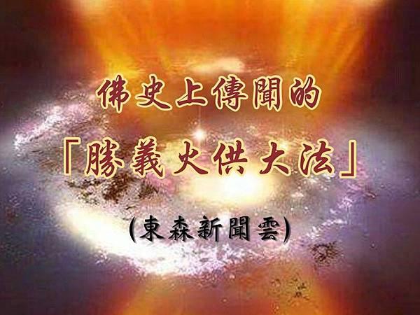 佛史上傳聞的「勝義火供大法」(東森新聞雲).jpg