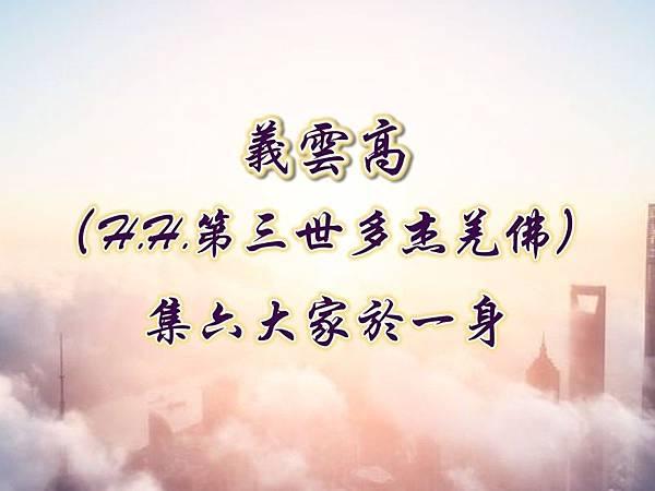義雲高 (H.H.第三世多杰羌佛)集六大家於一身.jpg