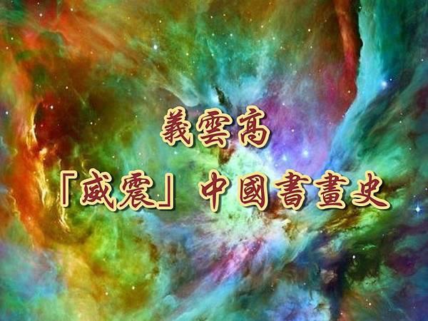 義雲高「威震」中國書畫史 1.jpg