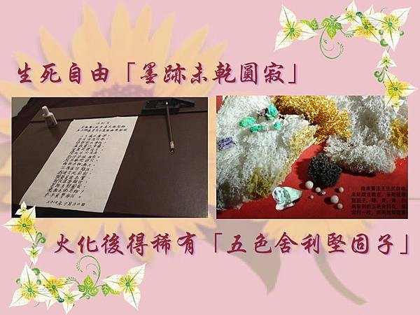 生死自由「墨跡未乾圓寂」火化後得稀有「五色舍利堅固子」.jpg