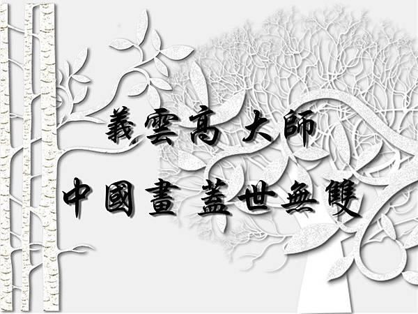 義雲高 大師 中國畫 蓋世無雙.jpg