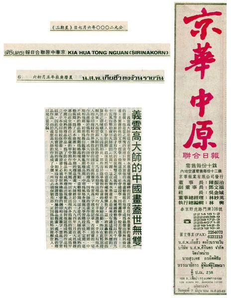 義雲高  大師的中國畫 蓋世無雙.jpg