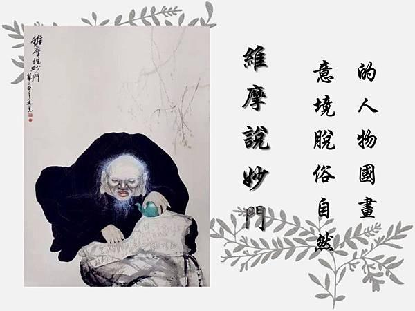 H.H.第三世多杰羌佛《維摩說妙門》意境脫俗自然的人物國畫.jpg