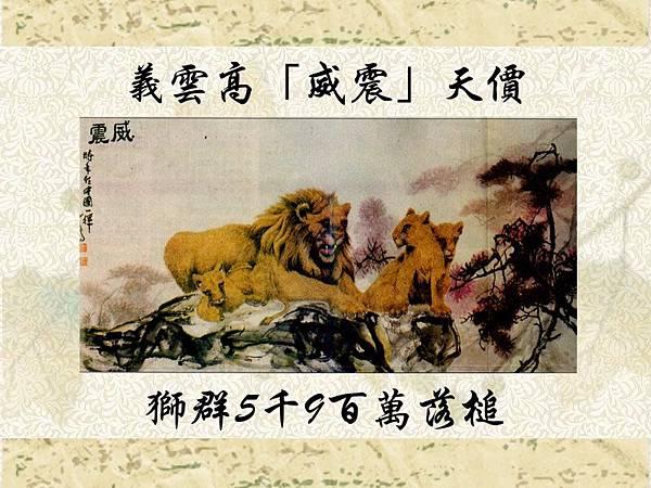 義雲高「威震」天價獅群5千9百萬落槌.jpg