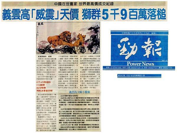 義雲高(H.H.第三世多杰羌佛)「威震」天價獅群5千9百萬落槌.jpg