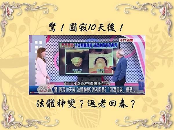 年代新聞 News「因海長老」傳奇 驚!圓寂10天後! 法體神變?返老回春?.jpg