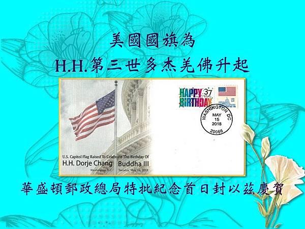 美國國旗為H.H.第三世多杰羌佛升起 華盛頓郵政總局特批紀念首日封以茲慶賀 1.jpg