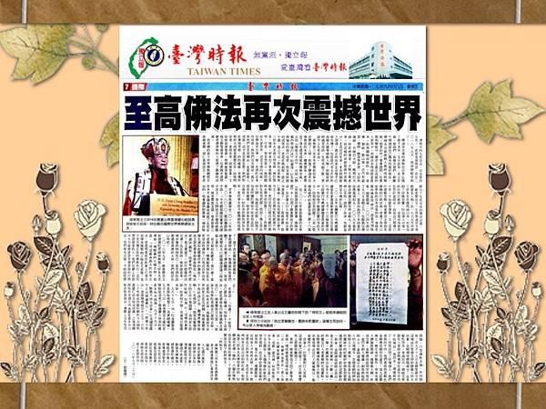 至高佛法再次震撼世界(台灣時報)1.jpg