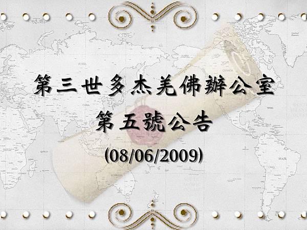 第三世多杰羌佛辦公室第五號公告 (08:06:2009) 1_1.jpg