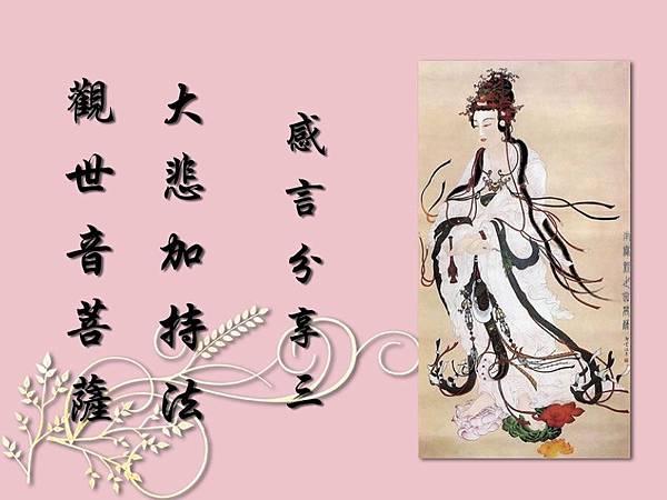 觀世音菩薩大悲加持法會感言分享(三)1.jpg