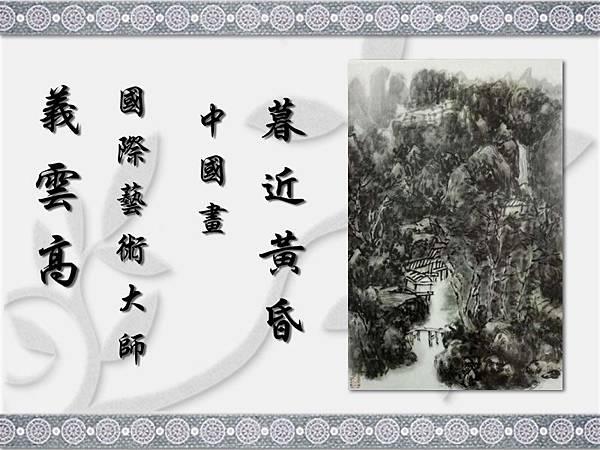 義雲高 (H.H.第三世多杰羌佛) 國際藝術大師 中國畫 《暮近黃昏》.jpg