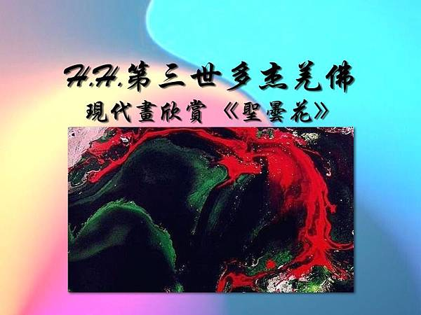 H.H.第三世多杰羌佛 現代畫欣賞 《聖曇花》1.jpg