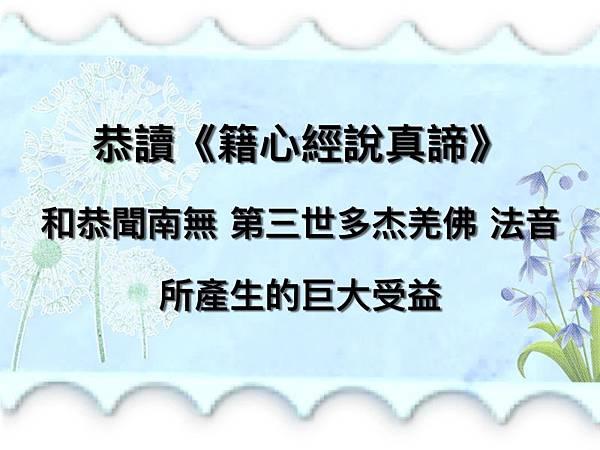恭讀《籍心經說真諦》  和恭聞南無 第三世多杰羌佛 法音所產生的巨大受益 1.jpg