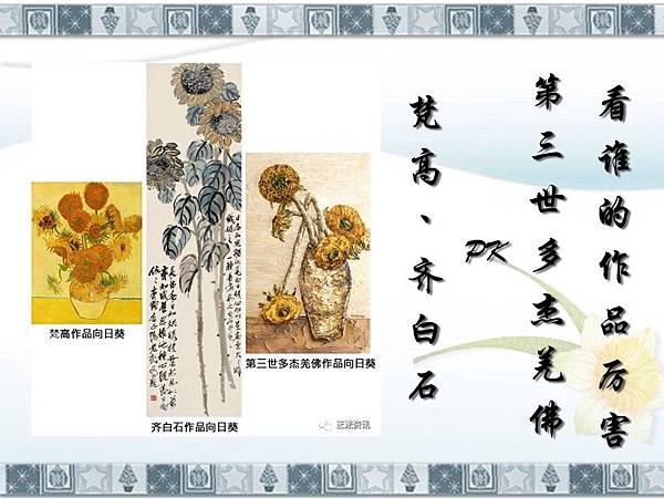 梵高、齐白石 PK 第三世多杰羌佛, 看谁的作品厉害 1.jpg