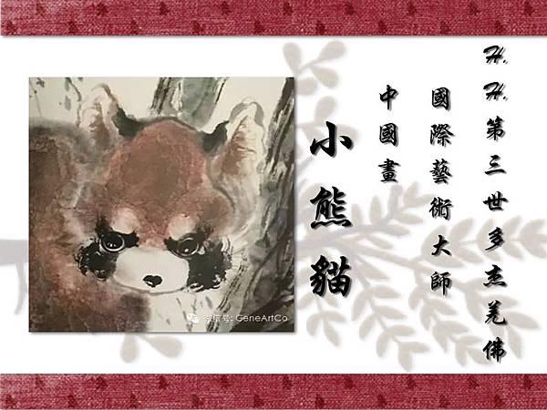 H.H.第三世多杰羌佛 國際藝術大師 中國畫《小熊貓》1.jpg