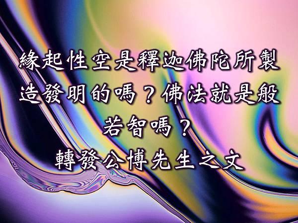 緣起性空是釋迦佛陀所製造發明的嗎? 佛法就是般若智嗎? --轉發公博先生之文 1.jpg