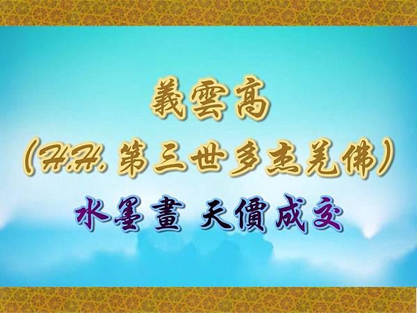 義雲高(H.H. 第三世多杰羌佛)水墨畫 天價成交 1.jpg