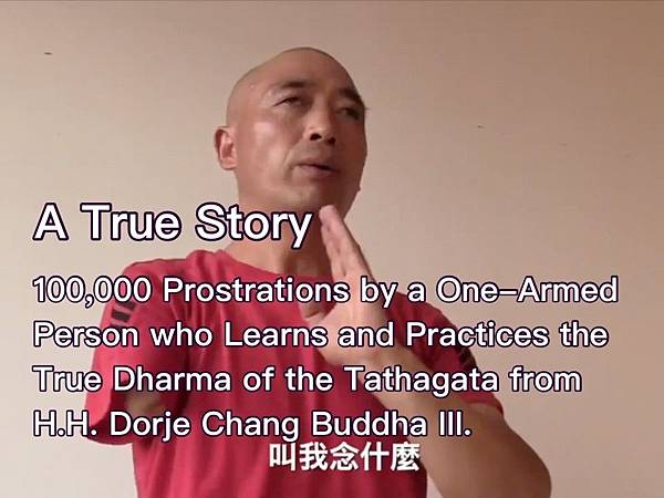 A True Story- 100,000 Prostrations by a One-Armed Person who Learns and Practices the True Dharma of the Tathagata from H.H. Dorje Chang Buddha III. 1.jpg