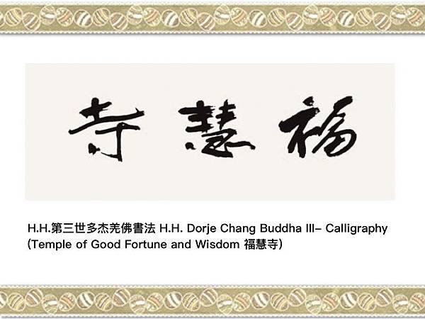 H.H.第三世多杰羌佛書法 H.H. Dorje Chang Buddha III- Calligraphy (Temple of Good Fortune and Wisdom 福慧寺).jpg