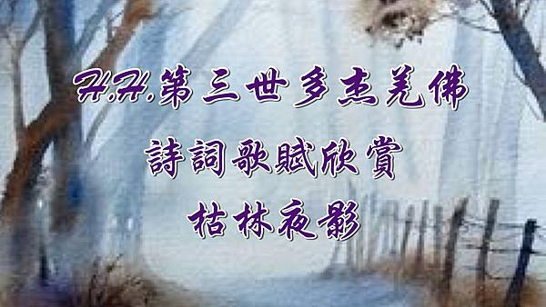 H.H.第三世多杰羌佛詩詞歌賦欣賞 枯林夜影.jpg