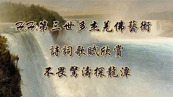 H.H.第三世多杰羌佛正法