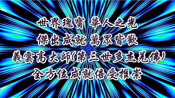 義雲高 大師( 第三世多杰羌佛 )