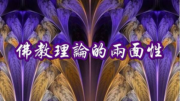 佛教理論的兩面性.jpg