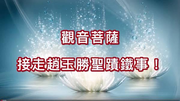 觀音菩薩接走趙玉勝聖蹟鐵事!.jpg