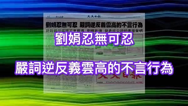 劉娟忍無可忍 嚴詞逆反義雲高的不言行為.jpg