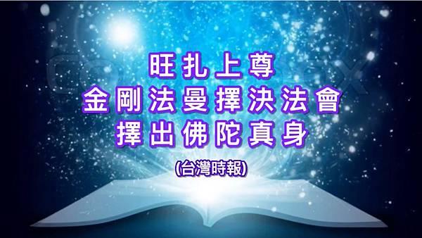 旺扎上尊金剛法曼擇決法會擇出佛陀真身 (台灣時報).jpg