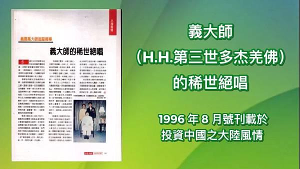 義大師(H.H.第三世多杰羌佛)的稀世絕唱 (1996 年 8 月號刊載於投資中國之大陸風情).jpg