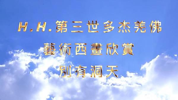 H.H.第三世多杰羌佛藝術西畫欣賞–別有洞天.jpg
