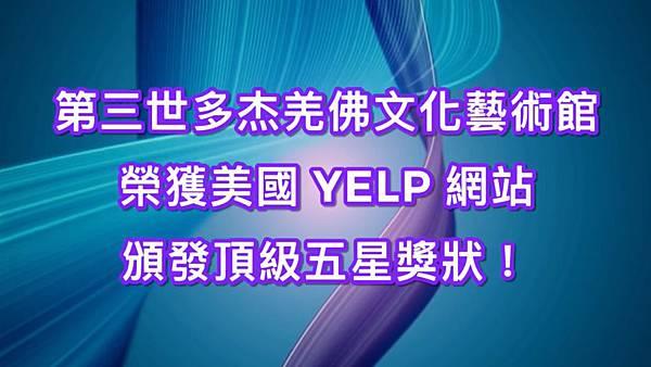 第三世多杰羌佛文化藝術館 榮獲美國YELP網站頒發頂級五星獎狀!.jpg
