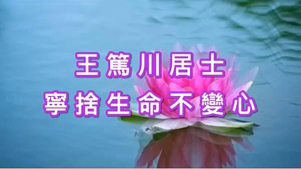 王篤川居士 寧捨生命不變心.jpg