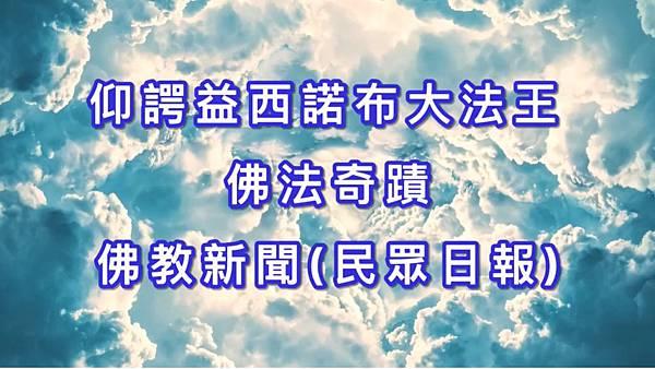 仰諤益西諾布大法王 佛法奇蹟-佛教新聞(民眾日報).jpg