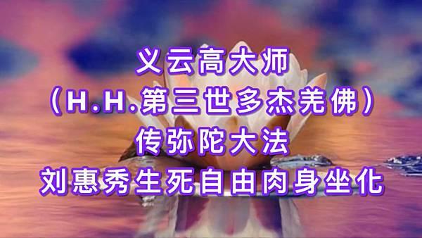 义云高大师(H.H.第三世多杰羌佛)传弥陀大法 刘惠秀生死自由肉身坐化.jpg