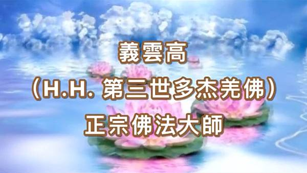 義雲高(H.H. 第三世多杰羌佛)正宗佛法大師.jpg