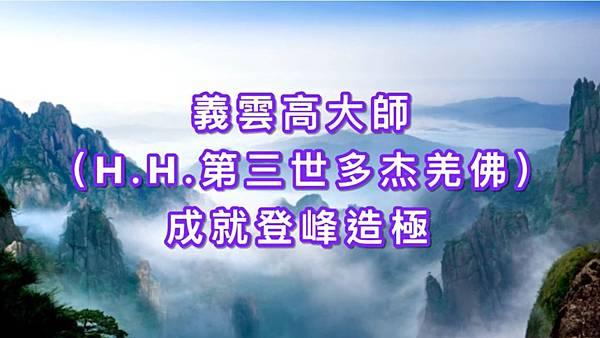 義雲高大師(H.H.第三世多杰羌佛)成就登峰造極.jpg